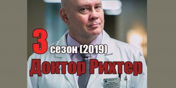 Доктор Рихтер 3