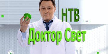 ДОКТОР СВЕТ новый выпуск