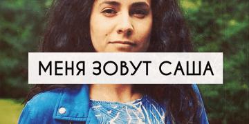 МЕНЯ ЗОВУТ САША 2019 сериал на Домашнем все серии онлайн