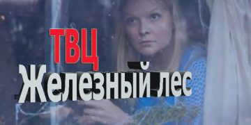 Фильм ЖЕЛЕЗНЫЙ ЛЕС (2019) все серии онлайн на ТВЦ