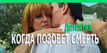Фильм КОГДА ПОЗОВЕТ СМЕРТЬ (2019) все серии онлайн на ТВЦ детектив