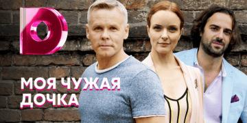 МОЯ ЧУЖАЯ ДОЧКА 2019 сериал на Домашнем все серии онлайн