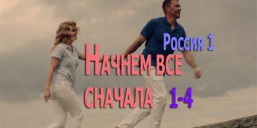 НАЧНЕМ ВСЕ СНАЧАЛА 2019 сериал онлайн все серии Россия 1