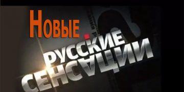 Новые Русские сенсации на НТВ от 10.11.2019 новый выпуск