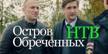 Фильм ОСТРОВ ОБРЕЧЕННЫХ 2019 сериал смотреть онлайн НТВ все серии