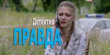 Фильм ПРАВДА (2019) все серии онлайн на ТВЦ детектив