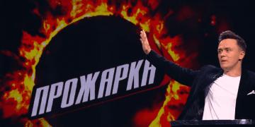ПРОЖАРКА на ТНТ новый выпуск