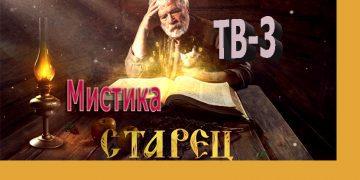 СТАРЕЦ на ТВ3 мистические истории сериал онлайн все серии