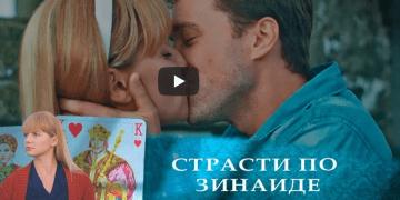 СТРАСТИ ПО ЗИНАИДЕ 2019 фильм на ТРК-Украина мелодрама онлайн все серии