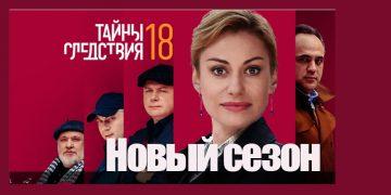 ТАЙНЫ СЛЕДСТВИЯ ПРОДОЛЖЕНИЕ 18 СЕЗОН сериала 2019 все серии онлайн