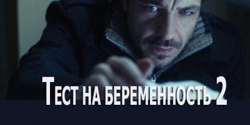 ТЕСТ НА БЕРЕМЕННОСТЬ 2019- 2 сезон фильм 2019 на Первом все серии онлайн