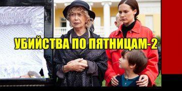 УБИЙСТВА ПО ПЯТНИЦАМ-2
