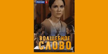 Фильм ВОЛШЕБНОЕ СЛОВО (2019) Россия-1 все серии 1,2,3,4 смотреть онлайн