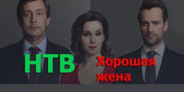Фильм ХОРОШАЯ ЖЕНА 2019 смотреть онлайн Россия все серии