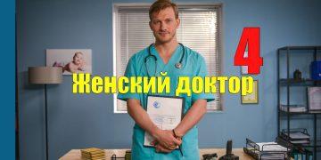 женский доктор-4