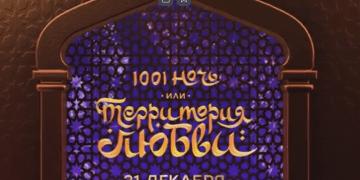 ТЫСЯЧА И ОДНА НОЧЬ ТЕРРИТОРИЯ ЛЮБВИ мюзикл на НТВ новогодний