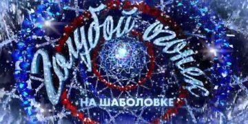 Новогодний голубой огонек 2020 РОССИЯ 1 от 31.12.2019 КОНЦЕРТ смотреть онлайн