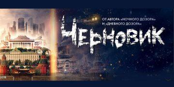 ЧЕРНОВИК 2020 фильм на Россия 1 онлайн мистика,фэнтези