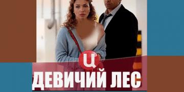 ДЕВИЧИЙ ЛЕС (2019) все серии фильма онлайн сериал 2019 на ТВЦ
