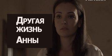 ДРУГАЯ ЖИЗНЬ АННЫ 2019 фильм онлайн все серии на ТРК-Украина мелодрама