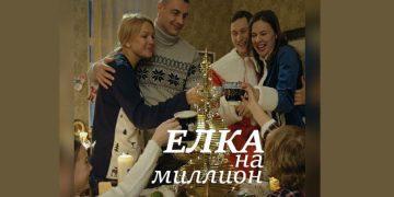 ЕЛКА НА МИЛЛИОН 2019 фильм НОВОГОДНИЙ онлайн все серии