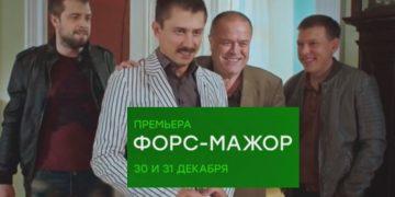 СЕРИАЛ ФОРС-МАЖОР 2019 фильм онлайн все серии НТВ