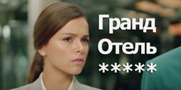 ГРАНД ОТЕЛЬ 3 СЕЗОН сериал на Супер 2020 смотреть все серии онлайн