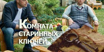 КОМНАТА СТАРИННЫХ КЛЮЧЕЙ (2019) все серии фильма онлайн сериал 2019 на ТВЦ