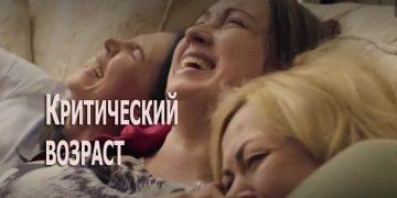 КРИТИЧЕСКИЙ ВОЗРАСТ 2019 сериал онлайн все серии Россия 1