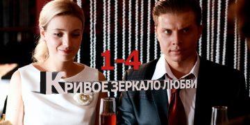 КРИВОЕ ЗЕРКАЛО ЛЮБВИ 2019 фильм на Россия 1 мелодрама онлайн серии 1,2,3,4