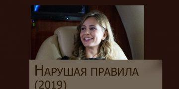 НАРУШАЯ ПРАВИЛА (2019) фильм онлайн все серии на ТРК-Украина мелодрама