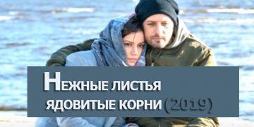 НЕЖНЫЕ ЛИСТЬЯ ЯДОВИТЫЕ КОРНИ (2019) все серии фильма онлайн сериал на ТВЦ