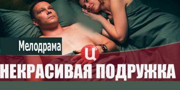 НЕКРАСИВАЯ ПОДРУЖКА (2019) все серии фильма онлайн сериал 2019 на ТВЦ