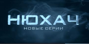 НЮХАЧ 2019 4 сезон сериал на Первом все серии онлайн