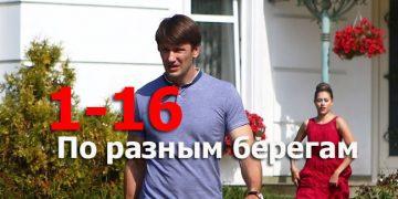 ПО РАЗНЫМ БЕРЕГАМ 2019 фильм Украина 1-16 мелодрама онлайн все серии