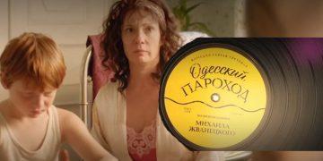 ОДЕССКИЙ ПАРОХОД 2020 фильм на Россия1 новогодняя комедия онлайн