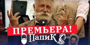 ПАПИК сериал 2019 квартал 95 смотреть онлайн все серии