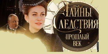 Фильм ТАЙНЫ СЛЕДСТВИЯ ПРОШЛЫЙ ВЕК 2019 все серии онлайн