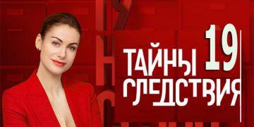 ТАЙНЫ СЛЕДСТВИЯ ПРОДОЛЖЕНИЕ 19 СЕЗОН сериала 2019 все серии онлайн