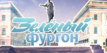 Сериал ЗЕЛЕНЫЙ ФУРГОН ПРОДОЛЖЕНИЕ 2020 на Первом, все серии исторический онлайн