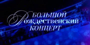 Большой рождественский концерт 7.01.2020 на Первом смотреть онлайн