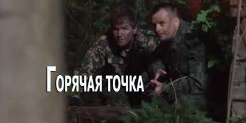 ГОРЯЧАЯ ТОЧКА 2020 сериал онлайн все серии НТВ детектив