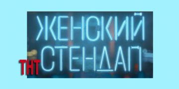 Женский Stand Up на ТНТ последний выпуск онлайн