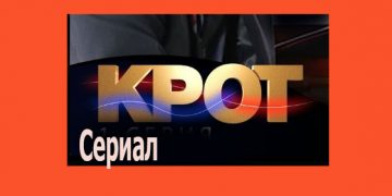 Сериал КРОТ 1-12 1 СЕЗОН смотреть онлайн все серии в хорошем качестве