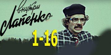 Внутри Лапенко, комедия на Ютуб серии 1-16 смотреть онлайн