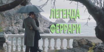 Фильм ЛЕГЕНДА ФЕРРАРИ 2020 сериал смотреть онлайн НТВ все серии