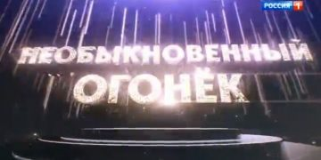 Необыкновенный Огонек-2020 от 11.01.2020 КОНЦЕРТ РОССИЯ 1 смотреть онлайн