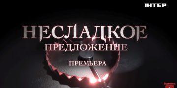 НЕСЛАДКОЕ ПРЕДЛОЖЕНИЕ 2020 сериал Украина 1-16 мелодрама онлайн все серии