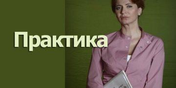 ПРАКТИКА 2 сезон сериал 2020 на Первом все серии онлайн