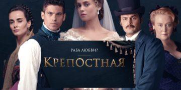 Сериал КРЕПОСТНАЯ 2019 сериал смотреть все серии онлайн Россия 1